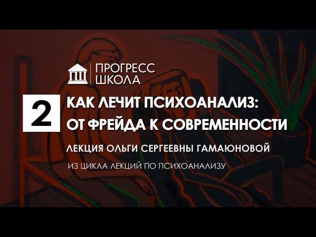 Ольга Гамаюнова — Как лечит психоанализ: от Фрейда к современности