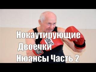 Нокаутирующие комбинации .Двоечки часть 2 .Нюансы .Бокс на биомеханике .