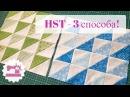 3 способа - блок Квадрат из двух Треугольников HST - см и дюймы