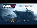 AWL Открытие PRO League 1 й тур AVISO team vs LifeForEasy