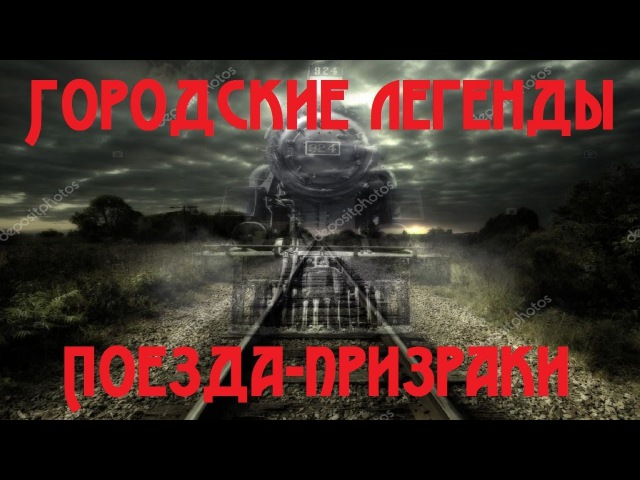 Городские легенды Поезда призраки
