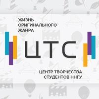 Логотип Центр Творчества Студентов ННГУ