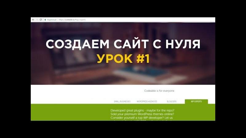 Уроки создания сайта с нуля видео цена создание сайтов в москве