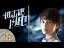 《进击吧闪电》 LIGHTNING 超清版 第28集 杨延车祸去世众人悲痛不已