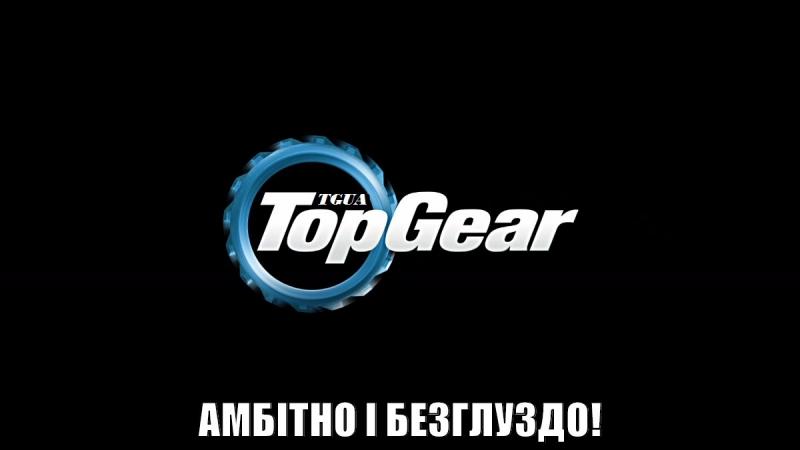 Top Gear Амбітно і безглуздо 1 Змагання на тракторах