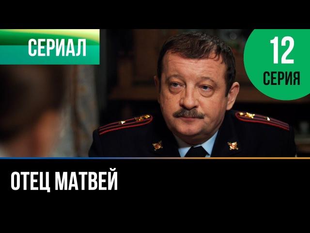 ▶️ Отец Матвей 12 серия Мелодрама Фильмы и сериалы Русские мелодрамы