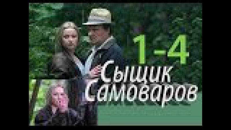 Сыщик Самоваров серии 1 4 Россия 2010 г