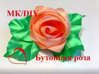 Бутонная роза + резиночка для волос, МК/Rose bud+scrunchy, DIY