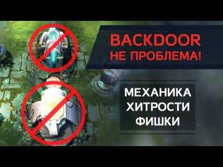 Backdoor - не проблема! Всё о механике, хитростях и фишках!