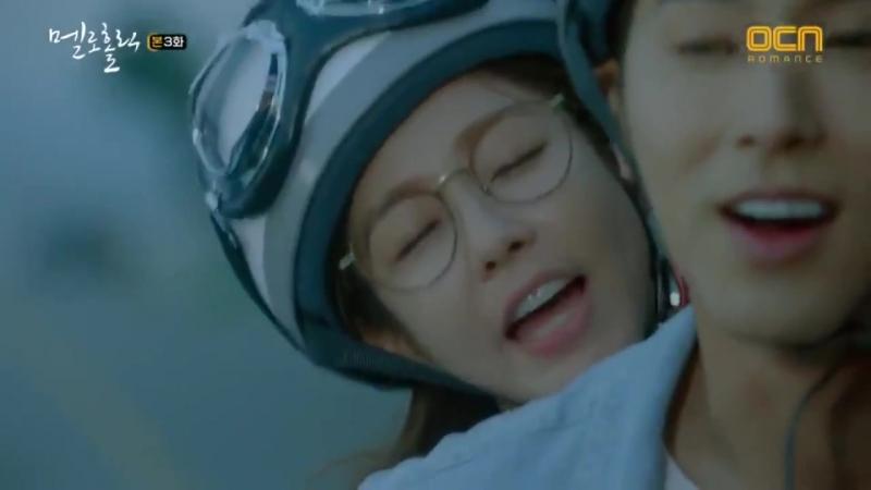 Yoo Eun Ho x Han Ye Ri (U Know Yunho x Kyung Soo Jin) Meloholic