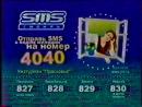 Местная реклама анонсы Детали Любовное настроение и другие СТС НТН 12 07 ноября 2004