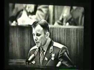 Речь Юрия Гагарина, отрывок о Ленине и космонавтике.
