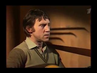 Владимир Высоцкий - Кто сказал, всё сгорело до тла...