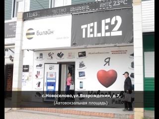 Компания техномаркет tele 2