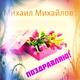 Mikhail Mihailov - Happy Birthday