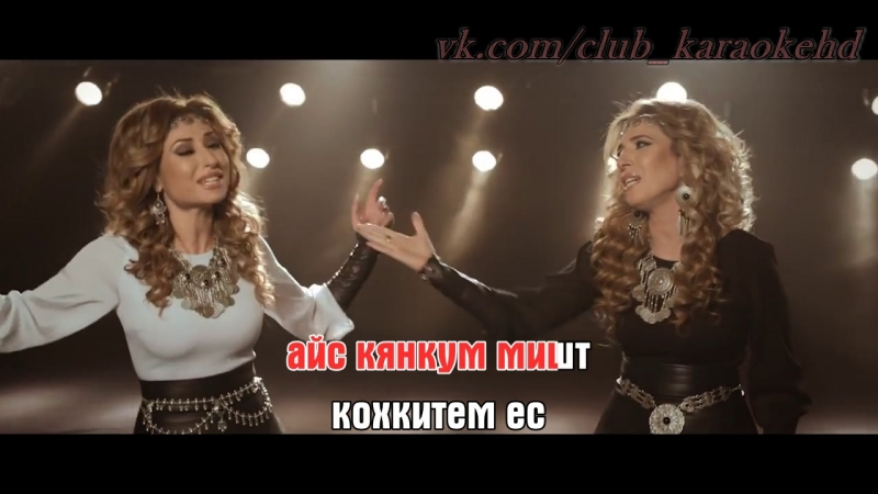 Позоян Маргарита и Арцвик Сестра по духу Караоке HD Клип