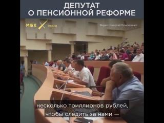Депутата Саратовской облдумы от КПРФ Николая Бондаренко проверяют на экстремизм он посмел