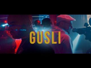 GUSLI (Guf  Slim) - На взлет (Премьера 2017)Music Culture Rap