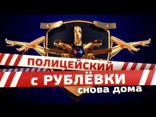 """ПРЕМЬЕРА! """"Полицейский с Рублёвки - 3"""" с 16 апреля 22:00 на ТНТ"""