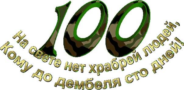 поздравления сто дней до приказа мечтают