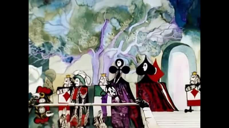 Киевнаучфильм. Алиса в Стране чудес. 1981г.