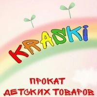 """Логотип Прокат игрушек в Красноярске """"KRASKI """""""