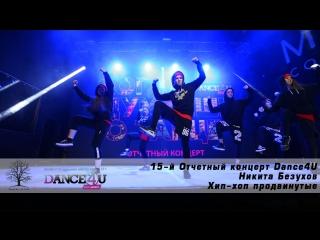 15-й Отчетный концерт Dance4U   Никита Безухов   Хип-хоп продвинутые