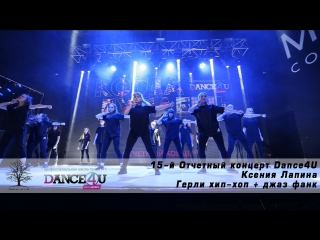 15-й Отчетный концерт Dance4U   Ксения Лапина   Гёрли Хип-хоп + Джаз Фанк