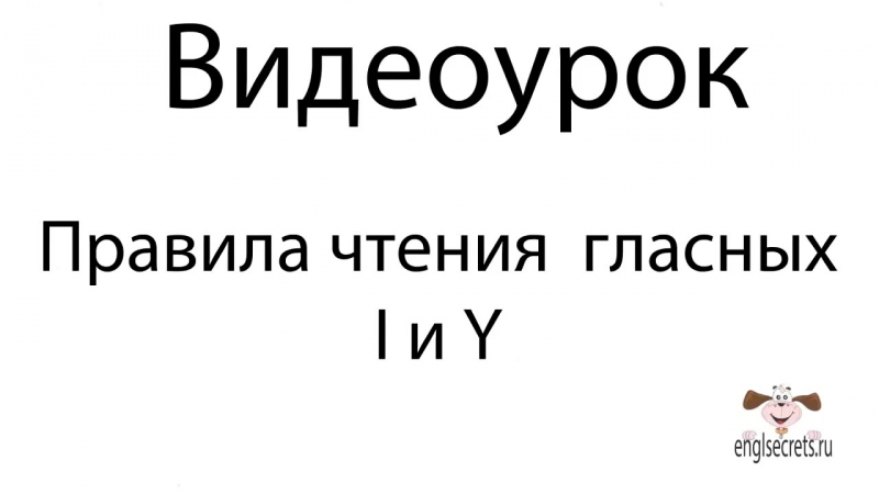 Videourok po anglijskomu yazyku Pravila chteniya glasnyh I Y
