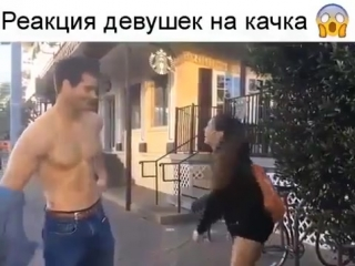Реакция девушек на качка
