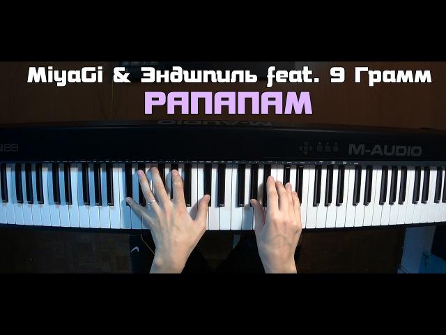 MiyaGi Эндшпиль feat. 9 Грамм – Рапапам | Piano Cover Ноты MIDI