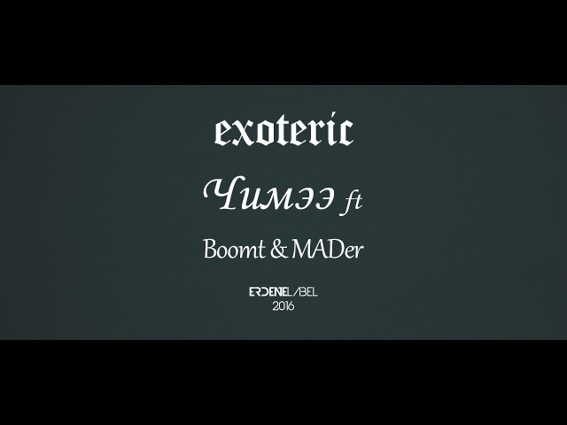Exoteric - Чимээ /Chimee/ ft Boomt MADer (Music Video)