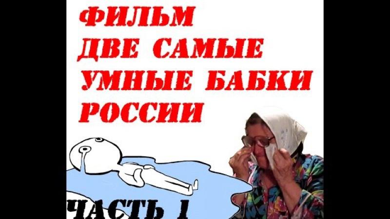 Фильм Две самые умные бабки России Часть 1 Крик души старухи в послании президенту и народу