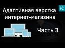 Создание интернет-магазина 3 Наполняем слайдер контентом. Адаптивная верстка сайта.
