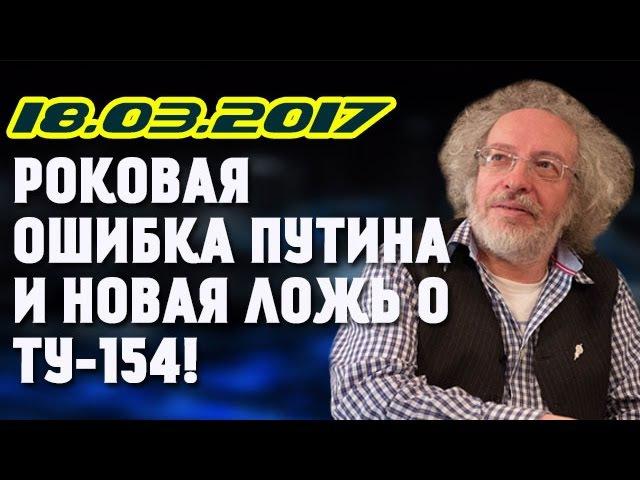 Алексей Венедиктов Poковая oшибка Пyтинa и новaя лoжь о TУ 154! 18.03.2017