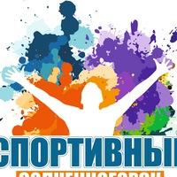 Логотип СПОРТИВНЫЙ СОЛНЕЧНОГОРСК
