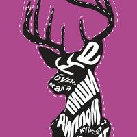 Логотип Подслушано в Гуманитарном Университете