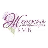 Логотип Женская территория КМВ