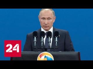 """Выступление Владимира Путина на открытии международного форума """"Один пояс - оди ..."""