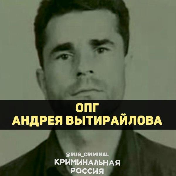 Андрей вытирайлов фото