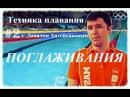 Техника плавания 2 ПОГЛАЖИВАНИЯ Данил Антоненков