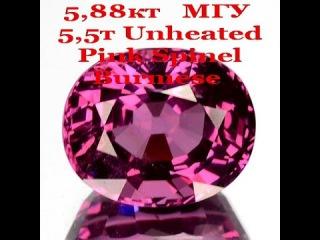 5,88кт Природная Шпинель Бирма  МГУ  5,5т $ Unheated Pink Spinel Burmese Mogok