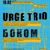 Urge Trio, Боком (Самоловов/Шершенков)