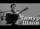 Тимур Шаов - Сказки нашего времени