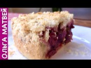 Постный Вишневый Пирог Нежный и Рассыпчатый Lean Cherry Pie