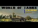 World of Tanks T 54 ltwt Solid performance Team play WorldofTanks wot