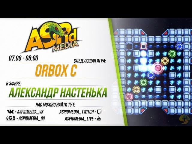 Orbox C c НАСТЕНЬКОЙ от 07.06.2017