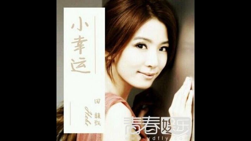 田馥甄 Hebe Tien 小幸運 中文 英文 歌词版 Xiao Xing Yun Pinyin 拼音 Chinese 中文 English Lyrics