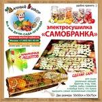 """Электросушилка продуктов """"Самобранка"""" (75*50см)"""