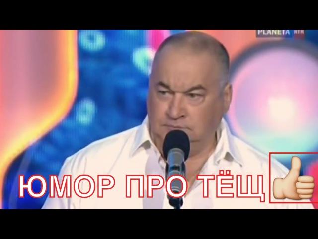 Маменко Анекдоты Про Тещу